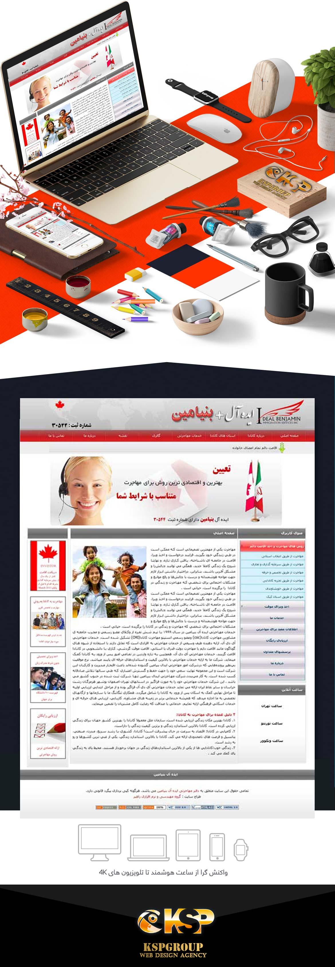 طراحی وب سایت شرکت خدمات مهاجرتی ایده آل بنیامین پارس آرین