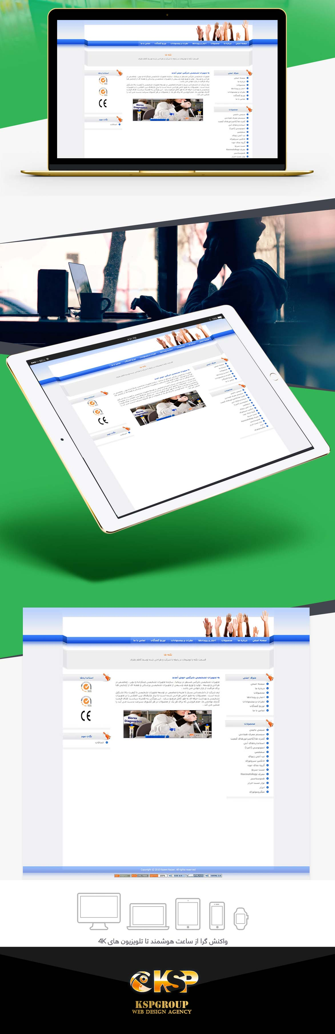 طراحی وب سایت شرکت فارس بایرکس پارس آرین