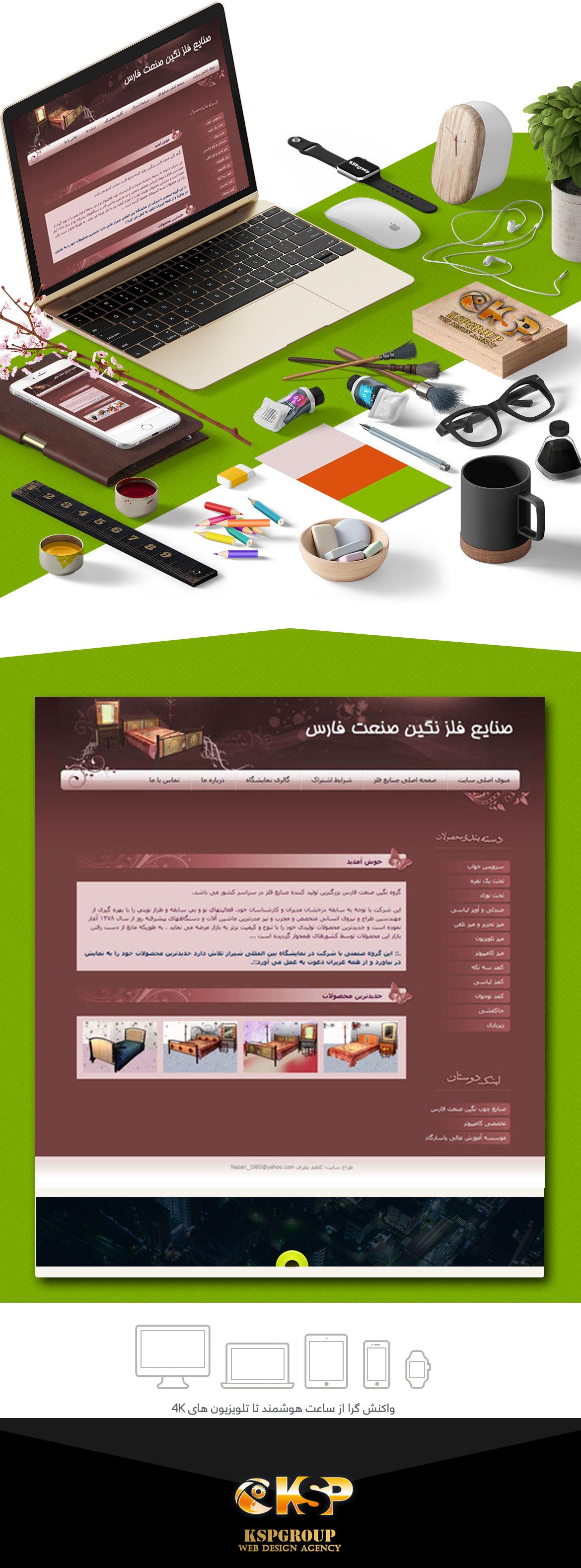 طراحی وب سایت شرکت صنایع فلز نگین صنعت فارس پارس آرین