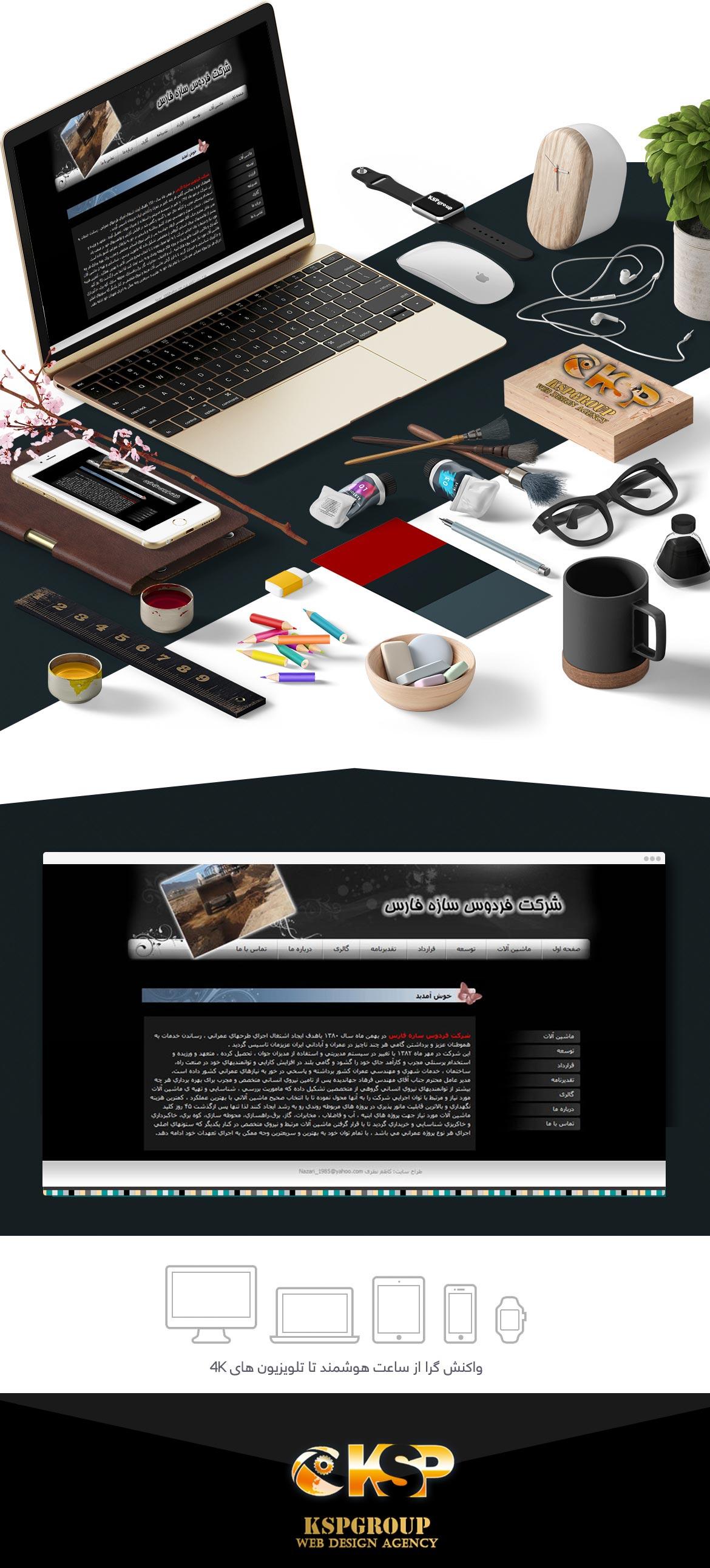 طراحی وب سایت شرکت فردوس سازه فارس پارس آرین