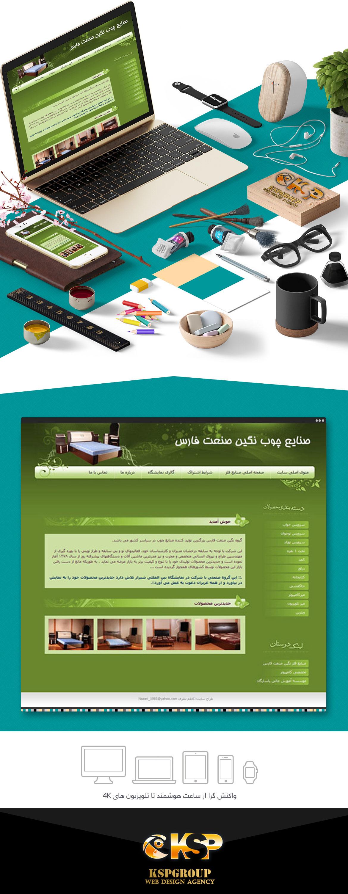 طراحی وب سایت شرکت صنایع چوب نگین صنعت فارس پارس آرین