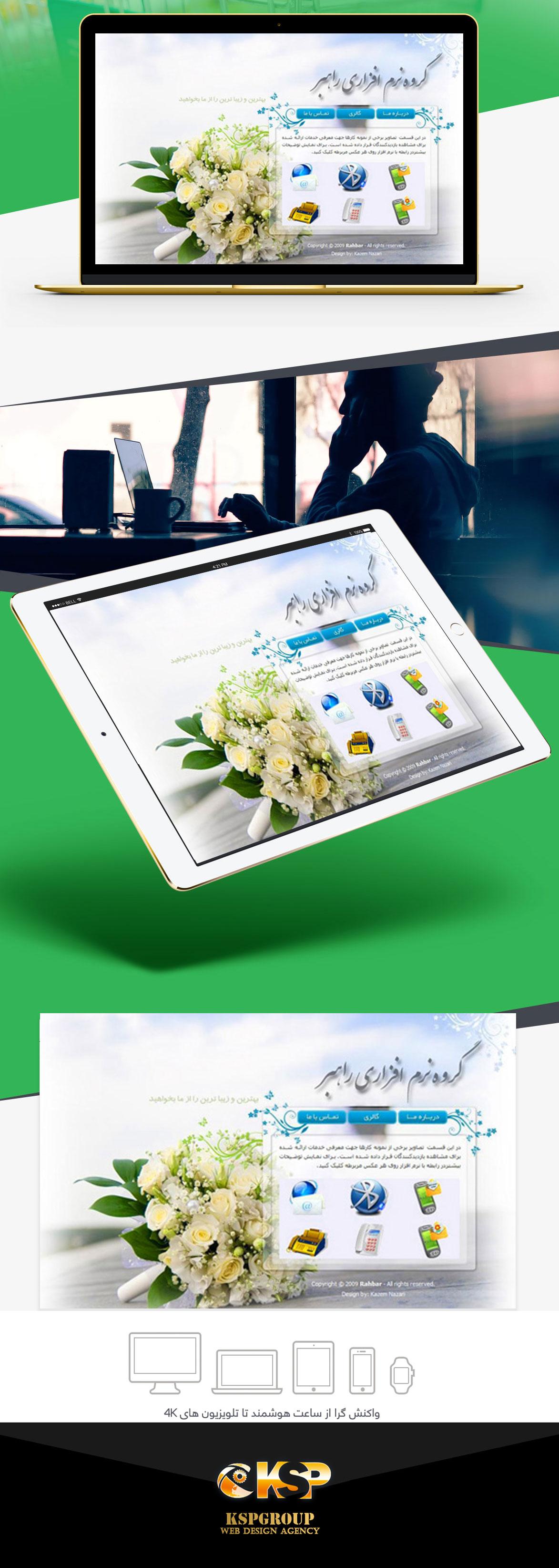 طراحی وب سایت شرکت گروه نرم افزاری راهبر پارس آرین