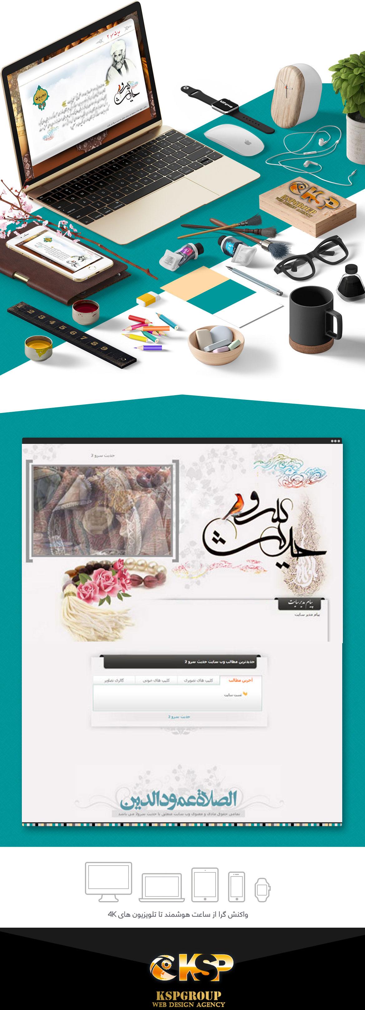 طراحی وب سایت مذهبی حدیث سرو پارس آرین